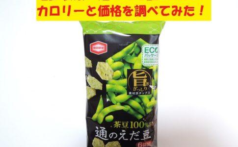通のえだ豆 亀田製菓 カロリー 価格