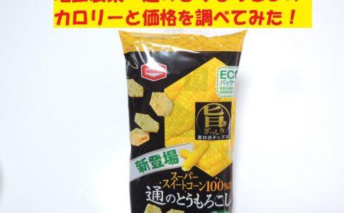 通のとうもろこし 亀田製菓 カロリー 価格