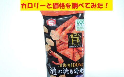 通の焼き海老 亀田製菓 カロリー 価格