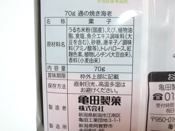 通の焼き海老 亀田製菓 成分