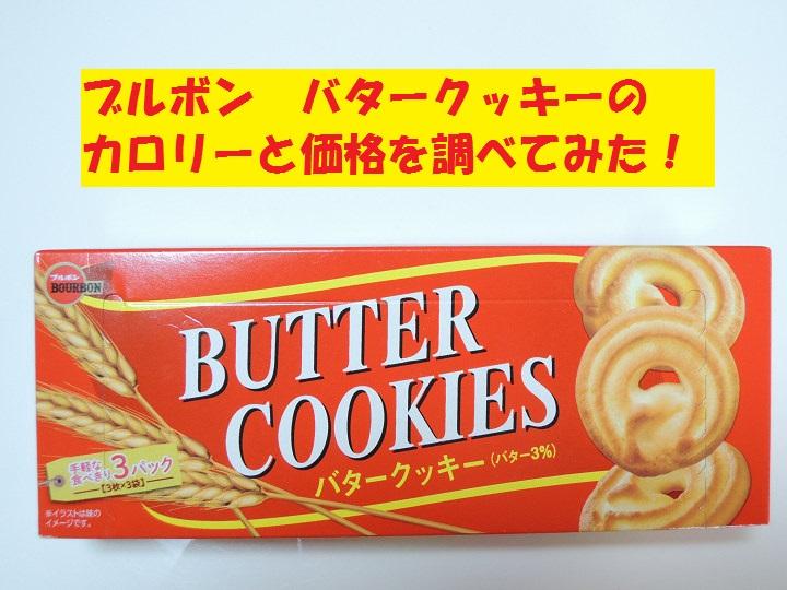 ブルボン バタークッキー 価格 カロリー