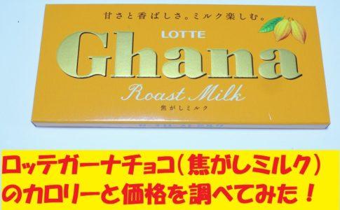 ローストミルク ガーナ カロリー