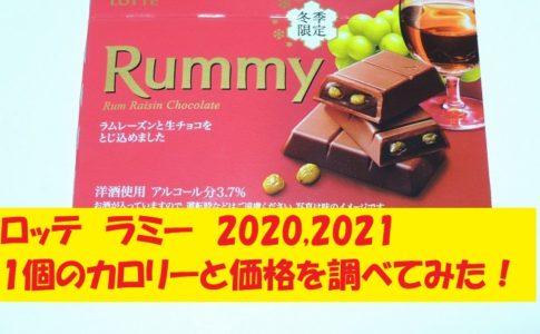 ラミー 2020 カロリー