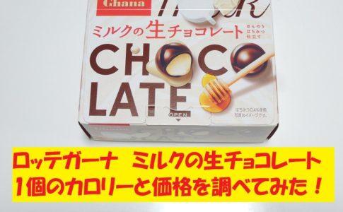 ガーナ ミルクの生チョコレート カロリー