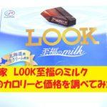 LOOK ルック  至福のミルク カロリー