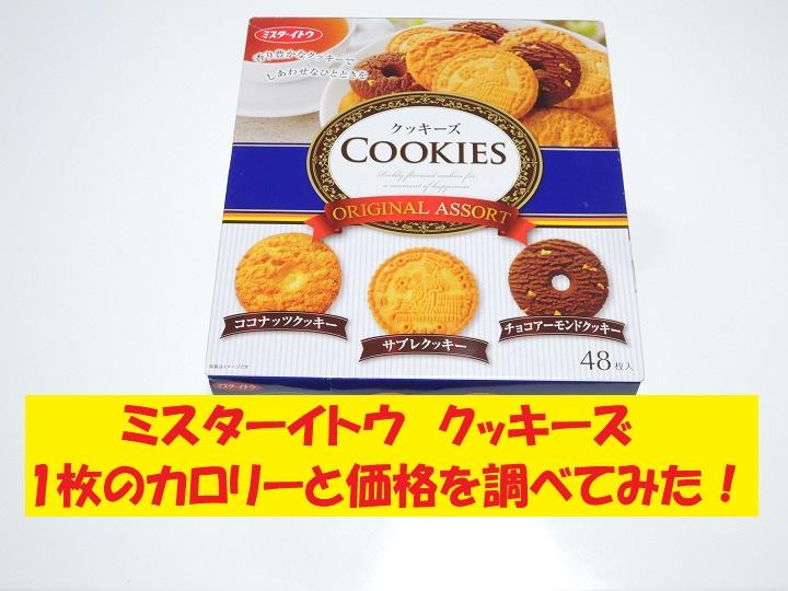 ミスター イトウ クッキーズ カロリー