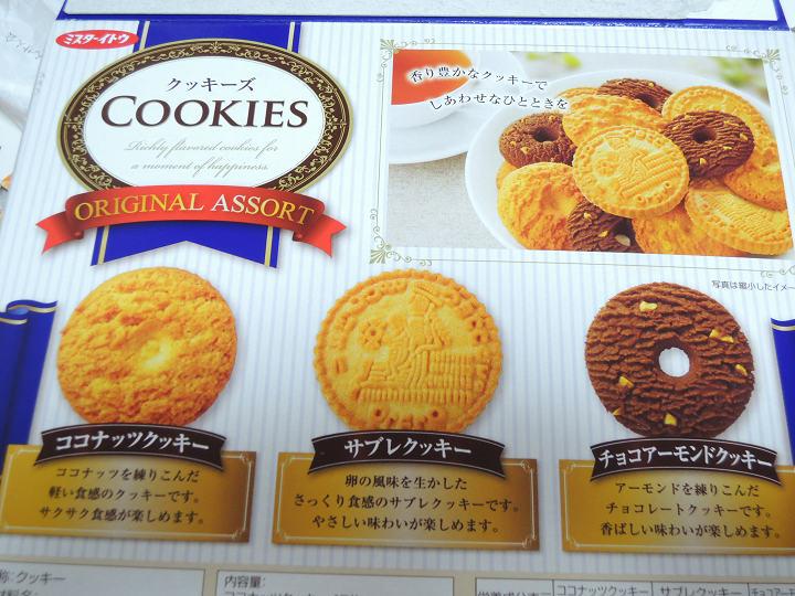 ミスター イトウ クッキーズ 種類