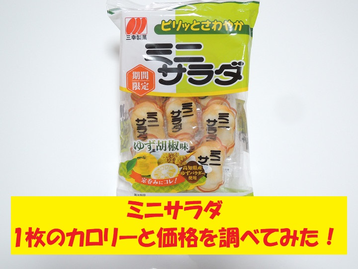 三幸製菓 ミニサラダ カロリー