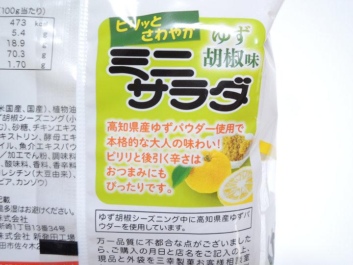 三幸製菓 ミニサラダ ゆず胡椒