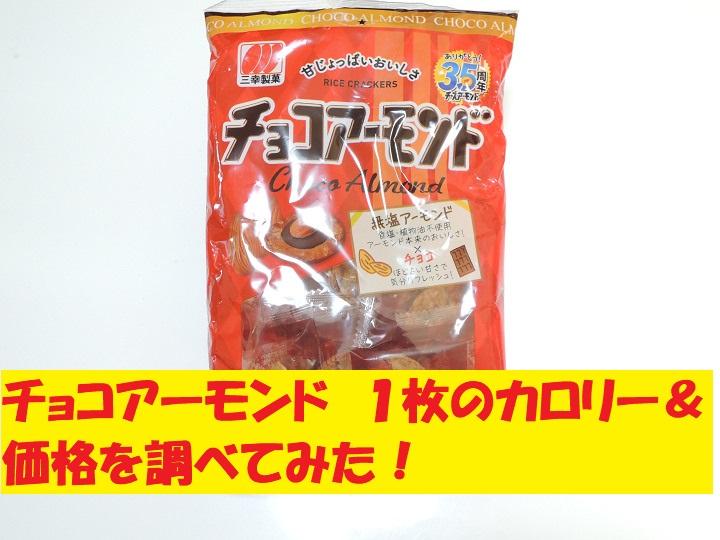 チョコアーモンド 三幸製菓 カロリー