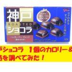 神戸ローストショコラ ロッテ カロリー