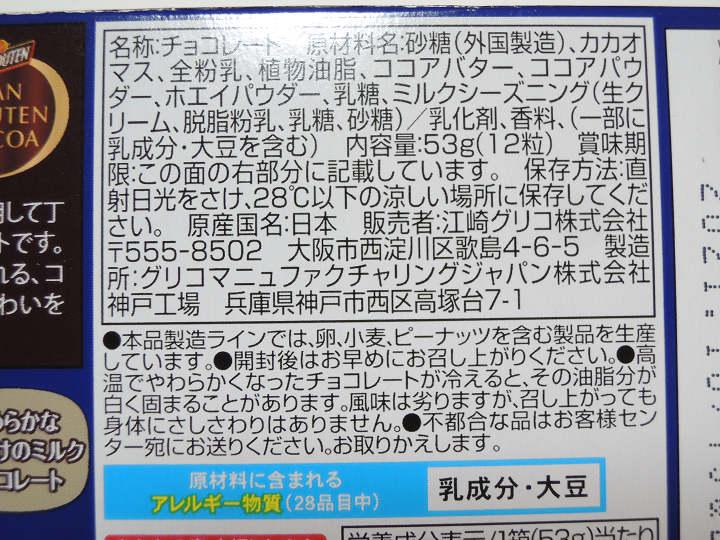 神戸ローストショコラ ロッテ 値段